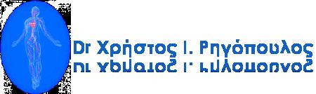 Δρ. Χρήστος Ι. Ρηγόπουλος / Dr. Christos Rigopoulos