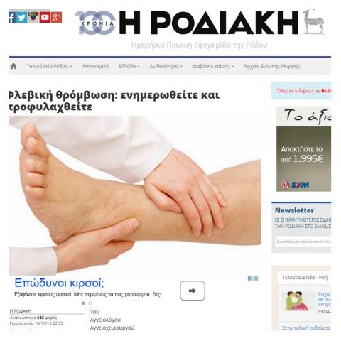 Φλεβική-θρόμβωση-ενημερωθείτε-και-προφυλαχθείτε-rodiaki
